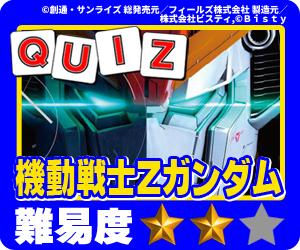 ココ!ぱち 中級クイズ295 機動戦士Zガンダム編