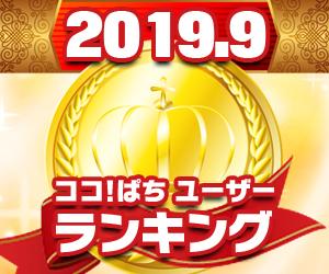 ココ!ぱち 2019年9月度ユーザー投稿ランキング!!