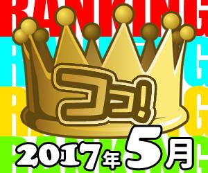 ココ!ぱち 2017年5月度ユーザー投稿ランキング結果発表!!