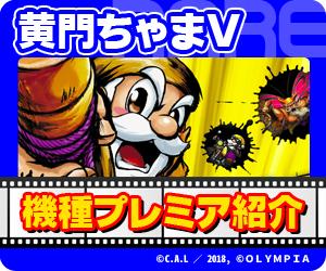 ココ!ぱち パチスロ黄門ちゃまVの演出、まとめてみました!!