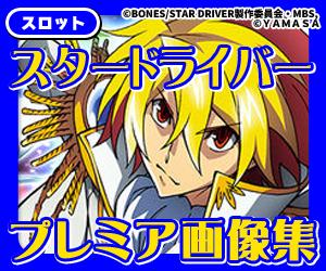 ココ!ぱち 星に願いを!懐かしのスタードライバープレミア演出特集
