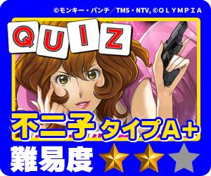 ココ!ぱち 中級クイズ 520 不二子 TYPE A+