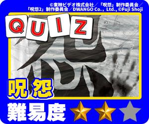 ココ!ぱち 中級クイズ360 パチスロ呪怨編