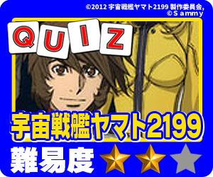 ココ!ぱち 中級クイズ283 宇宙戦艦ヤマト2199編