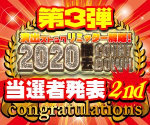 ココ!ぱち 【当選者発表第2週目】2020撤去COUNTDOWN第3弾