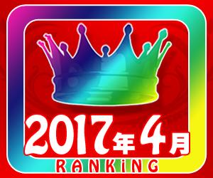 ココ!ぱち 2017年4月度ユーザー投稿ランキング結果発表!!