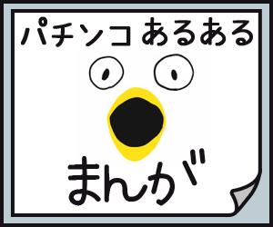 ココ!ぱち 【あるある4コマ】ココ八の日常5 形相パーティー