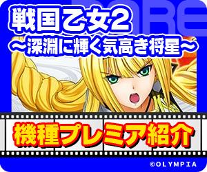 ココ!ぱち 戦国乙女2で中段チェリーなどポイントとなる演出をチェック