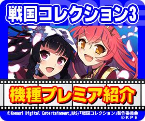 ココ!ぱち 戦国コレクション3の演出集