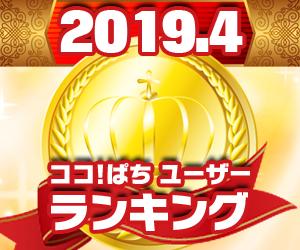 ココ!ぱち 2019年4月度ユーザー投稿ランキング!!