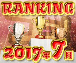 ココ!ぱち 2017年7月度ユーザー投稿ランキング結果発表!!
