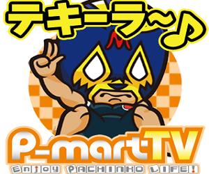 ココ!ぱち P-martTV関西メンバーのマスクド☆Mさんをご紹介!!