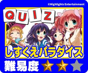 ココ!ぱち 中級クイズ 632 しすくえパラダイス