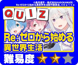 ココ!ぱち 演出クイズ765 Re:ゼロから始める異世界生活 ④