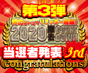 ココ!ぱち 【当選者発表第3週目】2020撤去COUNTDOWN第3弾