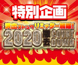 ココ!ぱち キャンペーン開催!?【演出ストックリミッター解除!2020撤去カウントダウン】