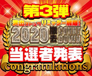 ココ!ぱち 【当選者発表】2020撤去COUNTDOWN第3弾