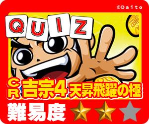 ココ!ぱち 中級クイズ 592 CR吉宗4 天昇飛躍の極
