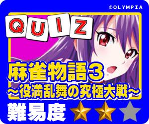 ココ!ぱち 中級クイズ81 麻雀物語3編