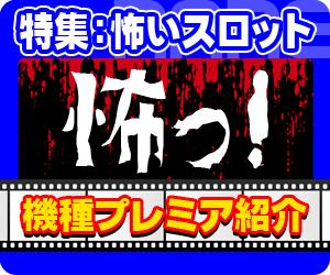 ココ!ぱち 【怖スロ】真夏の怖いスロット特集