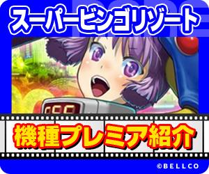 ココ!ぱち スーパービンゴリゾートプレミア演出集
