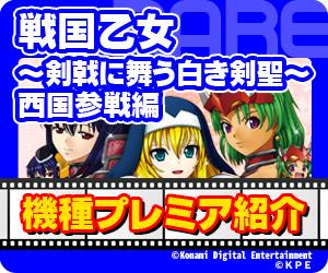 ココ!ぱち 戦国乙女西国参戦を夢中にさせるフリーズ演出とは!?