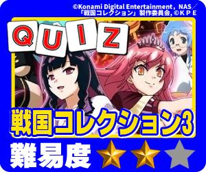 ココ!ぱち 中級クイズ472 戦国コレクション3