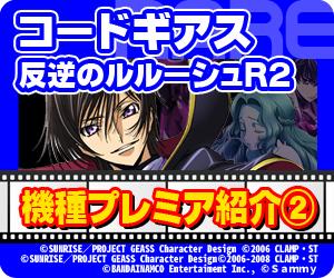 ココ!ぱち コードギアス反逆のルルーシュR2で高設定確定演出が発覚!?