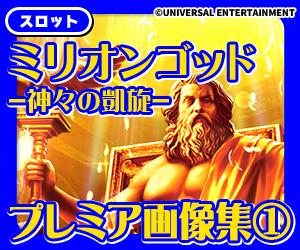 ココ!ぱち ミリオンゴッド凱旋GOD揃い確定演出って存在するの?