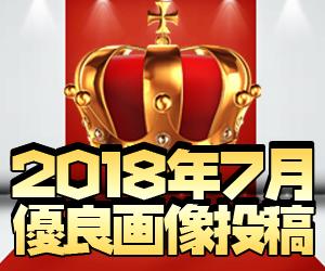 ココ!ぱち 2018年7月優良画像投稿!!