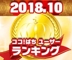 ココ!ぱち 2018年10月度ユーザー投稿ランキング!!