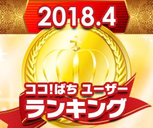 ココ!ぱち 2018年4月度ユーザー投稿ランキング!!