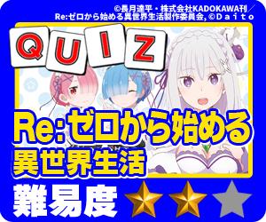 ココ!ぱち 中級クイズ 774 Re:ゼロから始める異世界生活