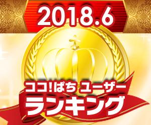 ココ!ぱち 2018年6月度ユーザー投稿ランキング!!