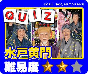ココ!ぱち 中級クイズ361 水戸黄門編