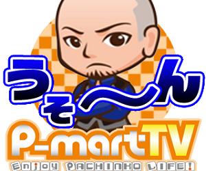 ココ!ぱち P-martTV九州メンバーのサイコ健真さんをご紹介!!