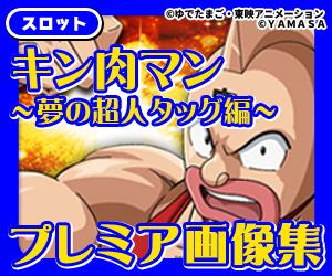 ココ!ぱち 超人の頂点を目指せ!大人気コンテンツ、キン肉マン復活じゃー!