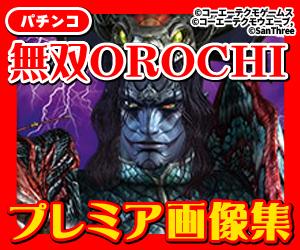 CR無双OROCHI演出集
