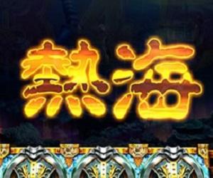 ココ!ぱち 冥界と天を揺るがす深海の神ポセイドン。最強の神を決めようぜ!