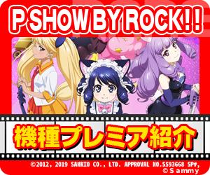 ココ!ぱち 【P SHOW BY ROCK!!】激熱なサンリオアニメ、SHOW BY ROCK!!
