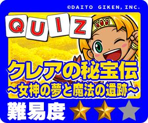 ココ!ぱち 中級クイズ 611 クレアの秘宝伝 女神の夢と魔法の遺跡