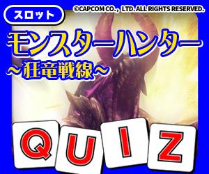 ココ!ぱち 中級クイズ206 モンスターハンター狂竜戦線編