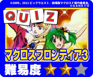 ココ!ぱち 中級クイズ316 マクロスフロンティア3編