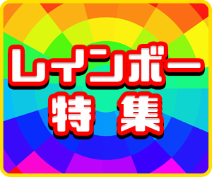 ココ!ぱち レインボー演出で気分も虹色!?一番鮮やかに彩るのは、、。