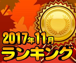 ココ!ぱち 2017年11月度ユーザー投稿ランキング!!