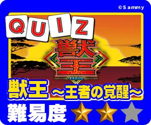 ココ!ぱち 中級クイズ302 パチスロ獣王 王者の覚醒編