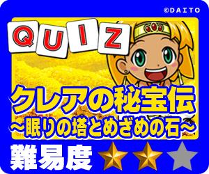 ココ!ぱち 中級クイズ 718 クレアの秘宝伝~眠りの塔とめざめの石~
