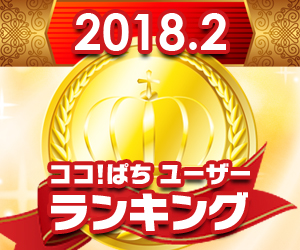 ココ!ぱち 2018年2月度ユーザー投稿ランキング!!