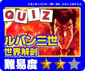 ココ!ぱち 中級クイズ 621  ルパン三世 世界解剖