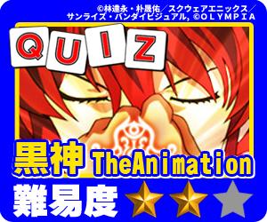 ココ!ぱち 中級クイズ372 パチスロ 黒神 The Animation編